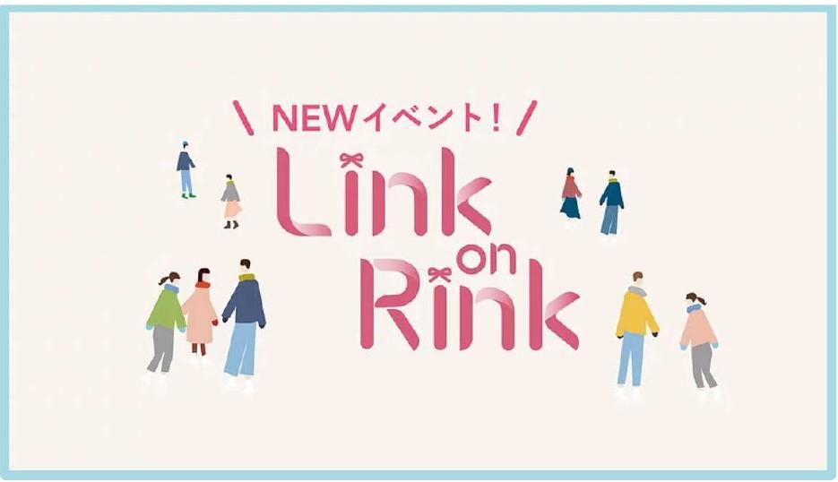 大学生限定イベント『Link on Rink』ビバスクで繋がろう!