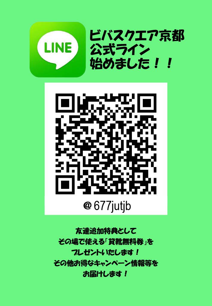 ビバスクエア京都公式LINE始めました!!