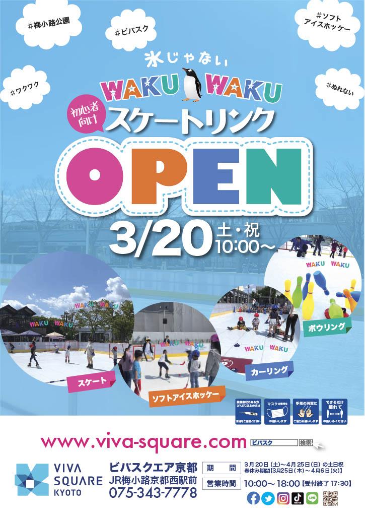 WAKUWAKU スケートリンク OPEN
